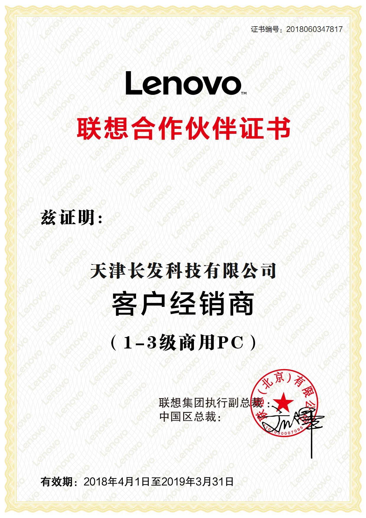 联想合作伙伴客户经销商1-3级商用PC