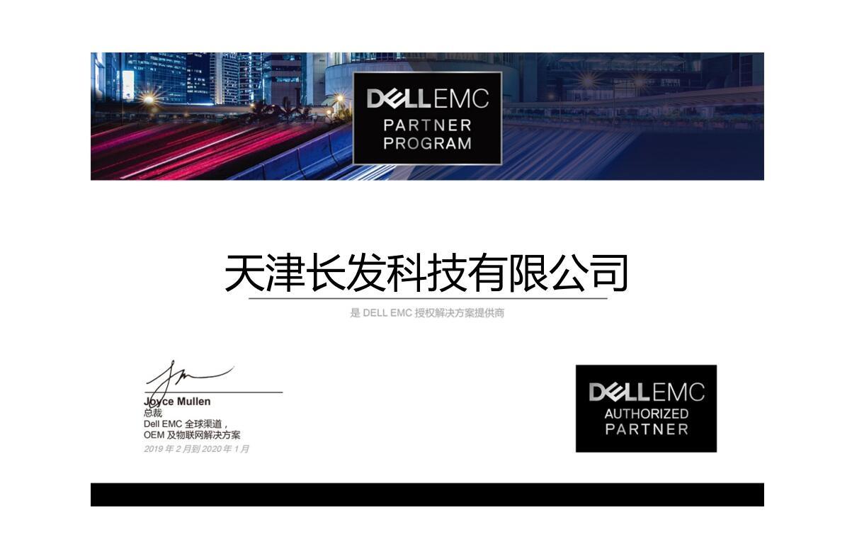 DELL EMC 授权解决方案供货商