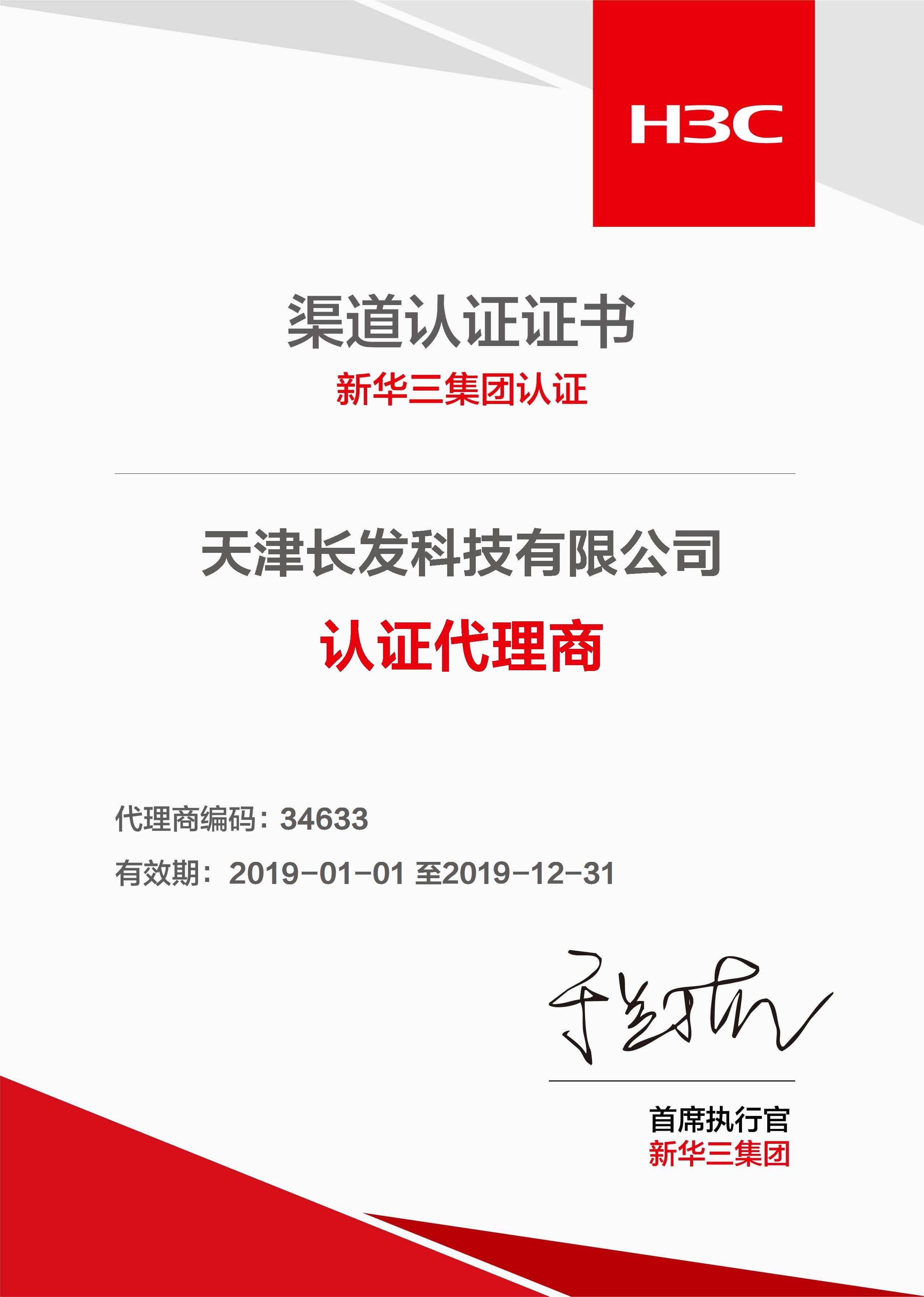 H3C认证代理商