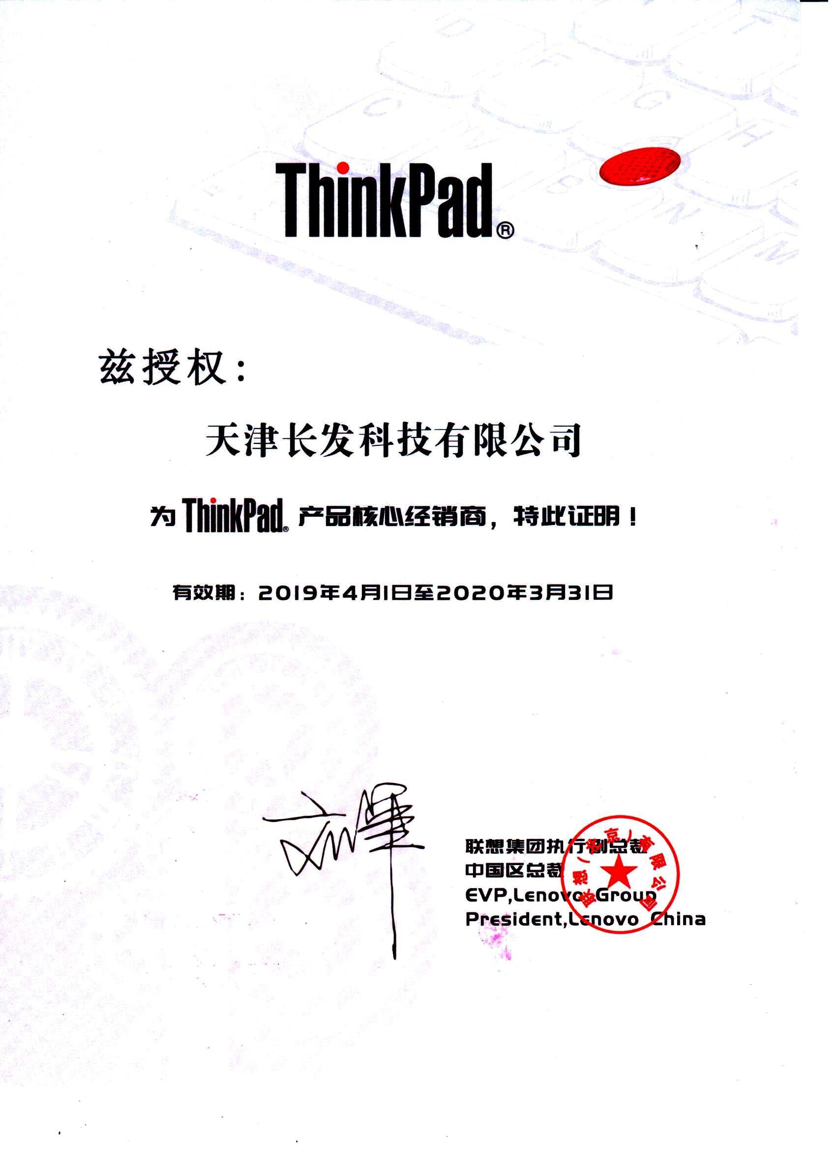 ThinkPad产品授权核心增值经销商