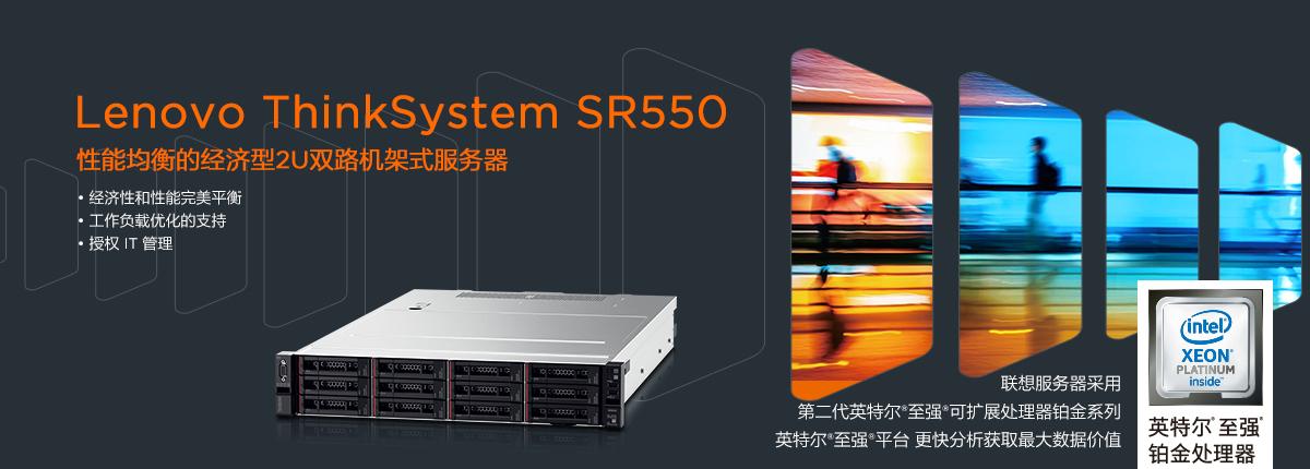 联想ThinkSystem SR550 机架式bobapp下载苹果_bob客户端_bob苹果手机登录版
