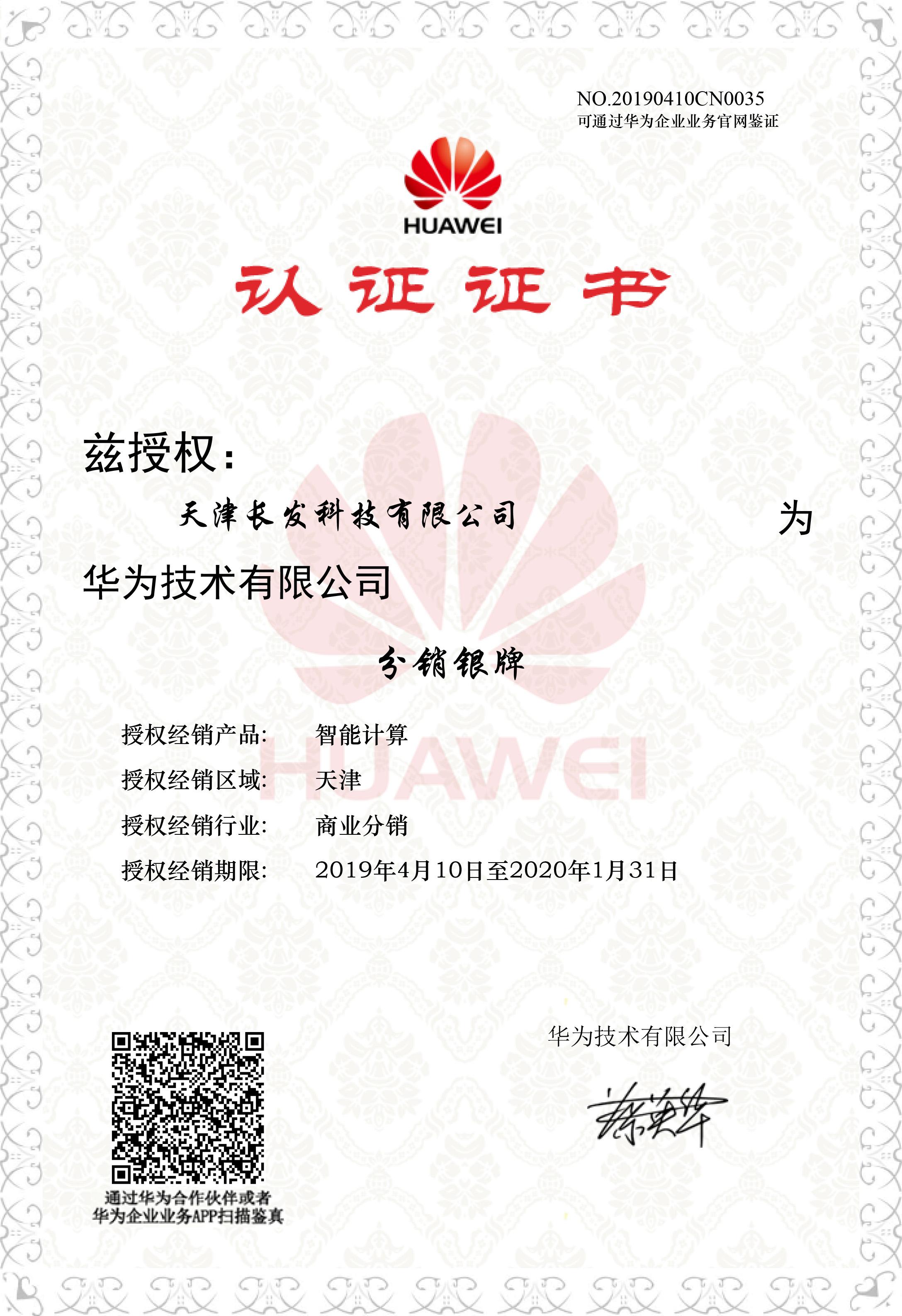 授权williamhill中国注册科技为华为智能计算分销银牌