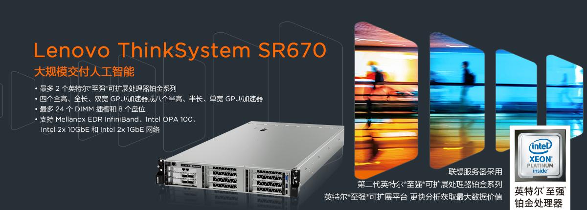 联想ThinkSystem SR670  机架式bobapp下载苹果_bob客户端_bob苹果手机登录版