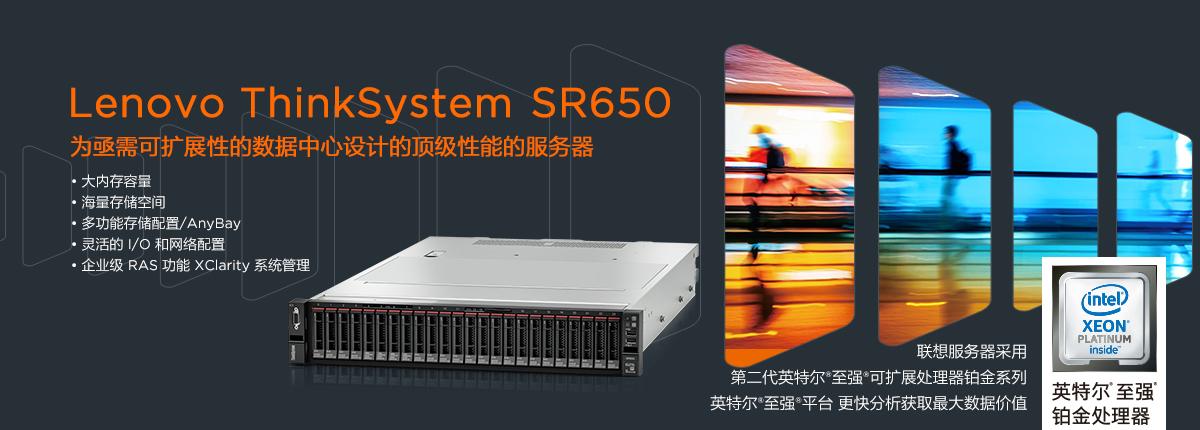 联想ThinkSystem SR650 机架式bobapp下载苹果_bob客户端_bob苹果手机登录版