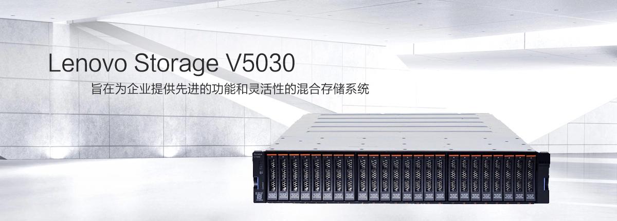 联想Storage V5030 存储