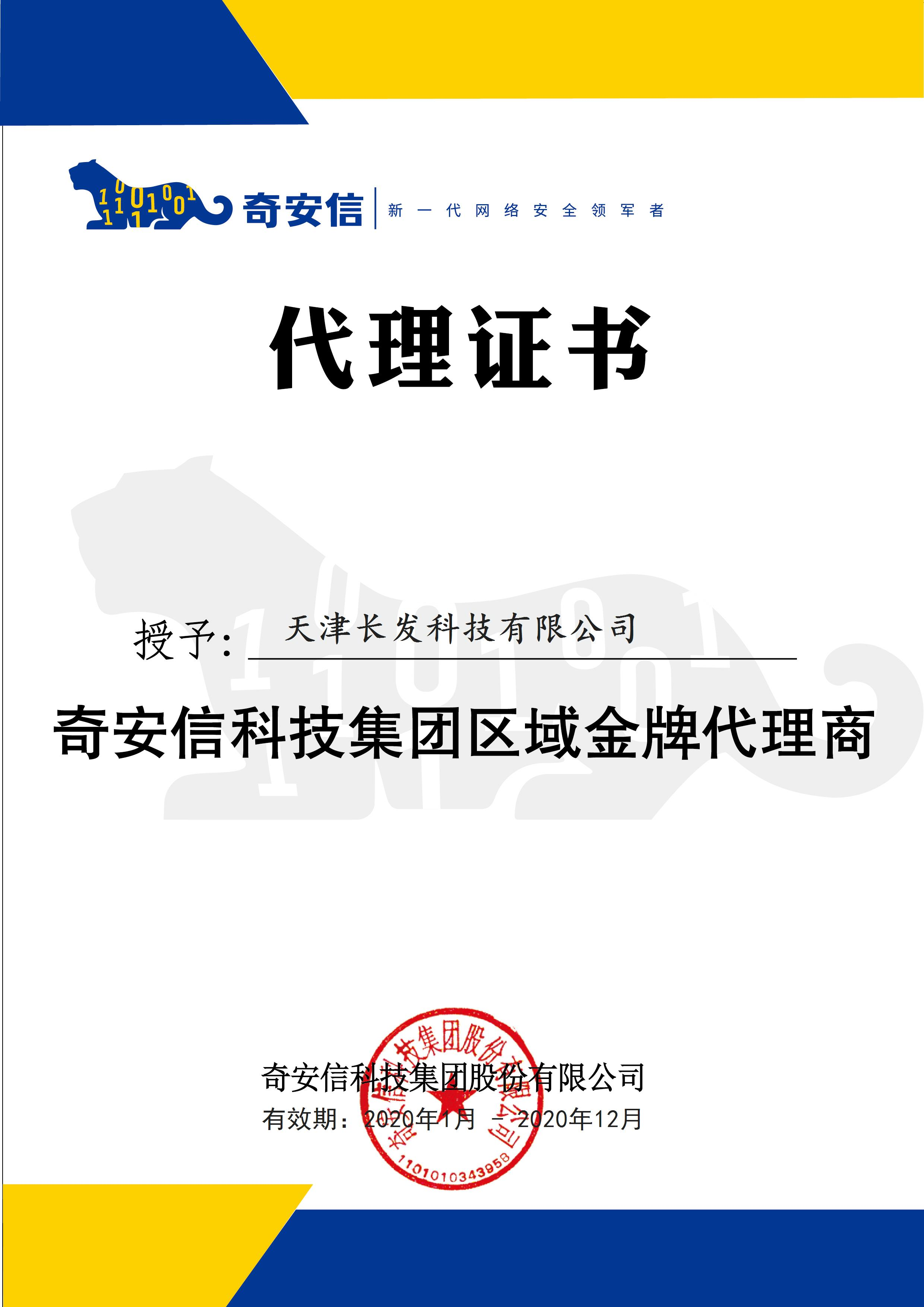奇安信科技集团区域金牌代理商